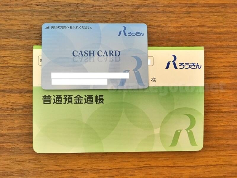 ATM手数料無料の一番おすすめの銀行は、ろうきん!