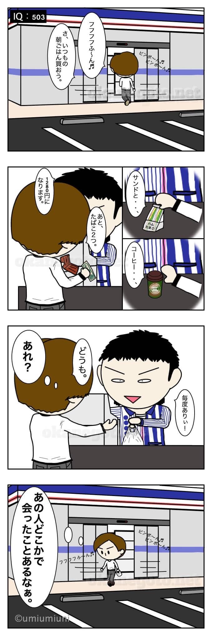 一日コンビニで3千円近く使う夫!!