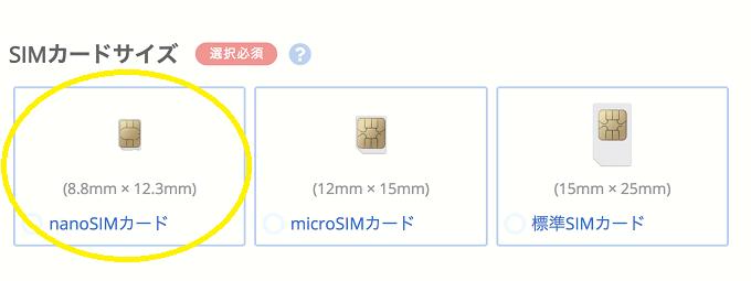 simカードのサイズは細心の注意を払って選択