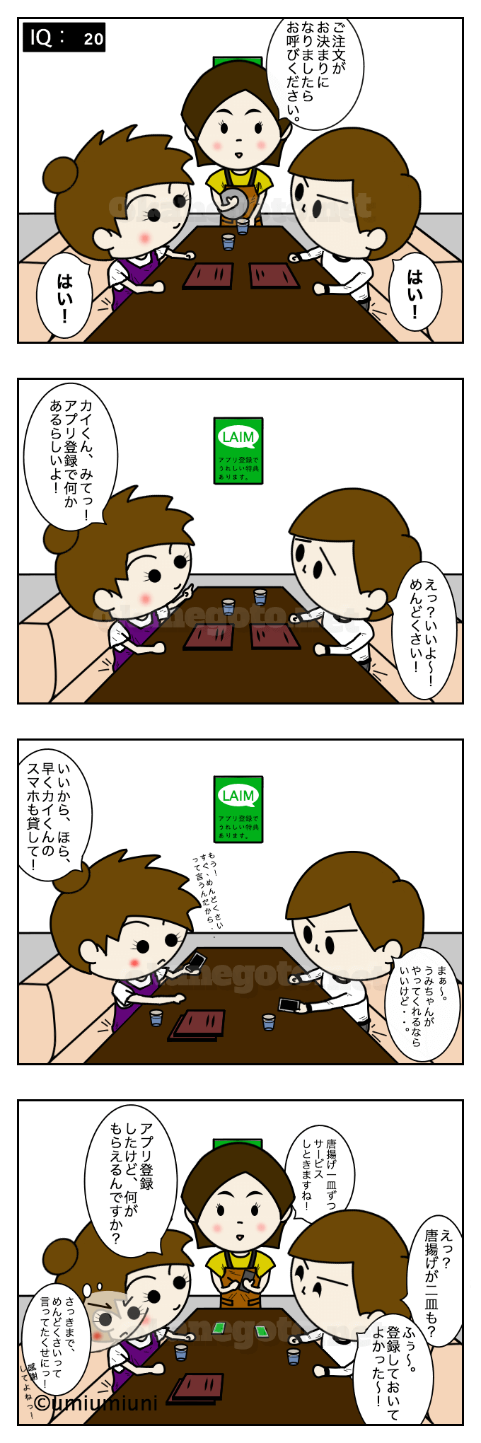 外食がお得にしよう!
