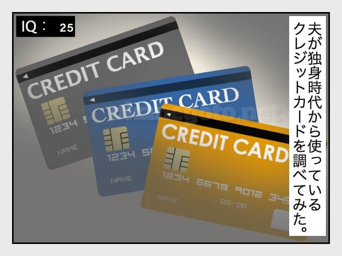 持ったらいけないクレジットカードとは