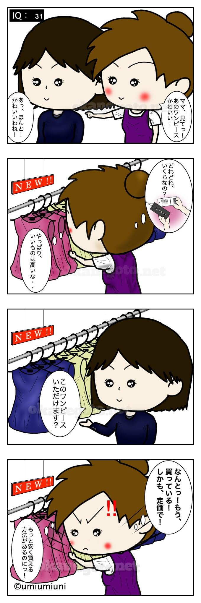 セールにならない服を安く買う方法