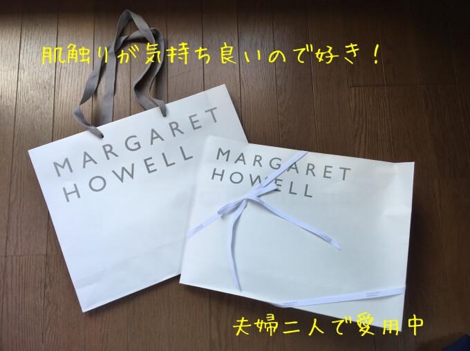 マーガレットハウエルを安く買う方法