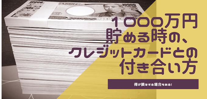 1000万円貯める時の、クレジットカードとの付き合い方