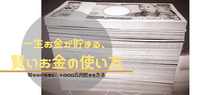 一生お金が貯まる、賢いお金の使い方〜知らないうちに、1000万円貯める方法