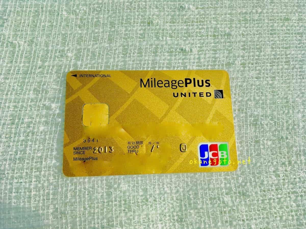 マイルを貯めるならユナイテッドのクレジットカードがいいよ